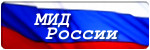Министерство Иностранных Дел РФ Ministry of Foreign Affairs of Russia